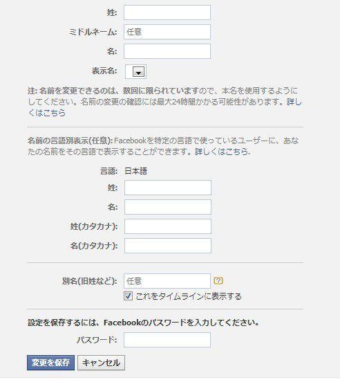 facebook-name-change1