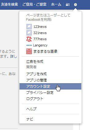 facebook-name-change2