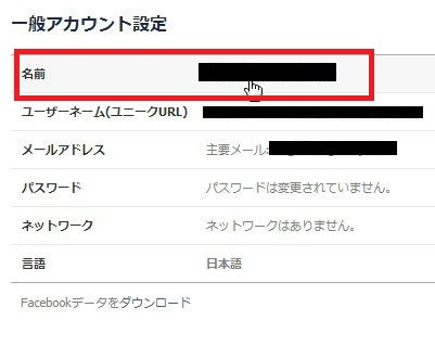 facebook-name-change3