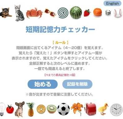 kiokuryoku-test3_min