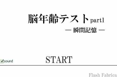 kiokuryoku-test_min