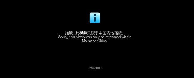 youku-mirenai1