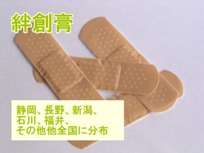 絆創膏は静岡、長野、新潟、石川、福井の呼び方