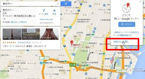 googlemaps-old2