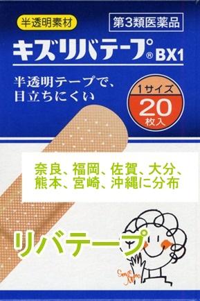 リバテープは奈良、福岡、佐賀、大分、熊本、宮崎、沖縄での呼び方