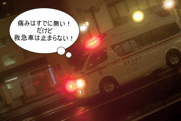 腹痛はすでに無い、だけど救急車は止まらない!