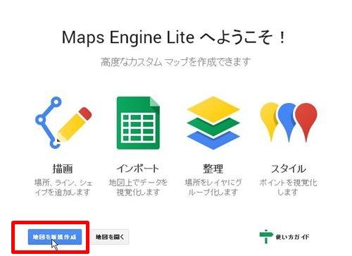 mapengine4