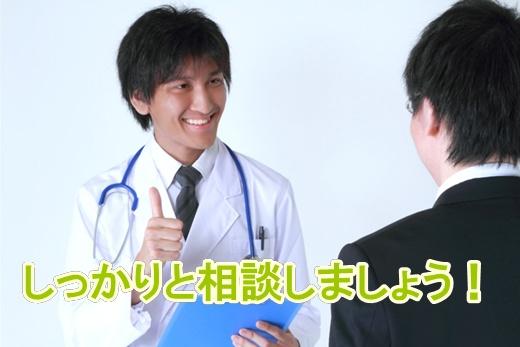 溶連菌になったらしっかりと医師に相談しましょう。