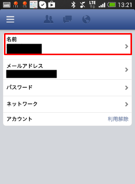 facebook-name-change-sp4