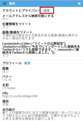 twitter-kagi-sp3