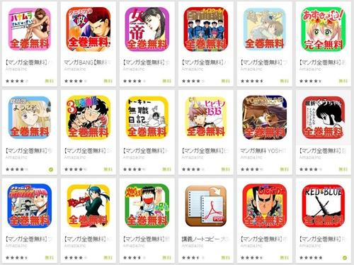 free-manga-apps