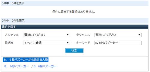 テレビ王国検索8.6秒バズーカー