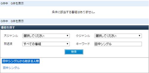 テレビ王国検索田中シングル